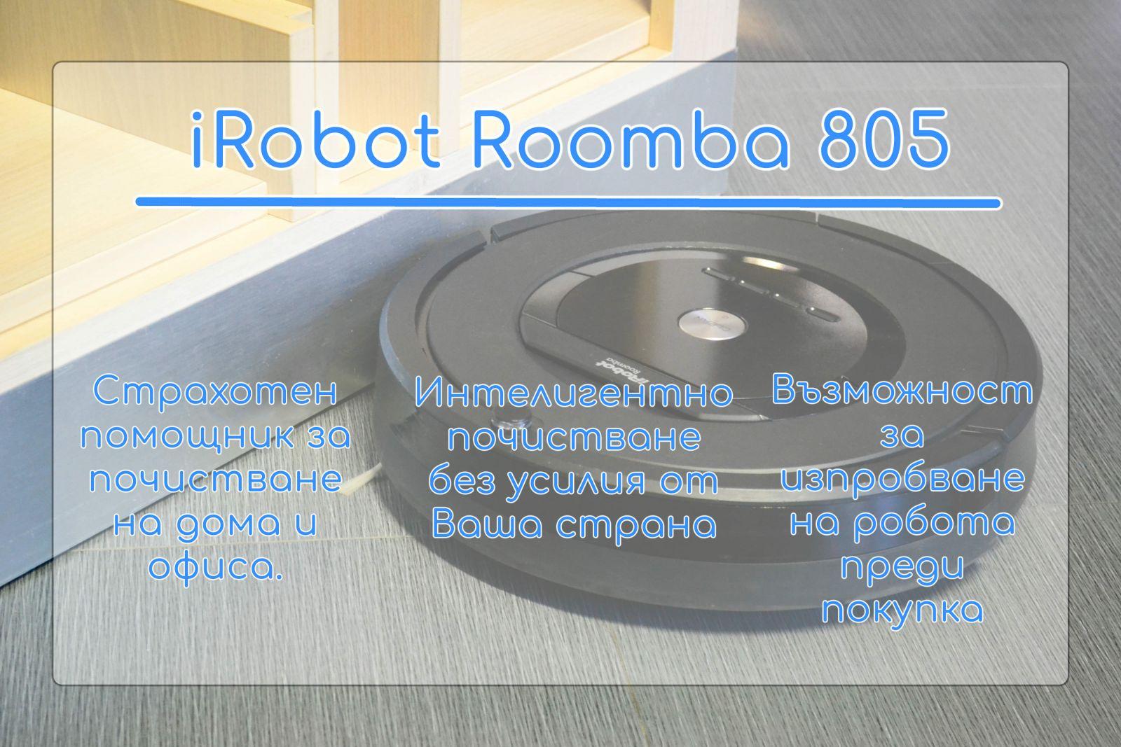 32b64270e5f Запознайте се с iRobot Roomba | Новини от hop.bg - онлайн магазин за у