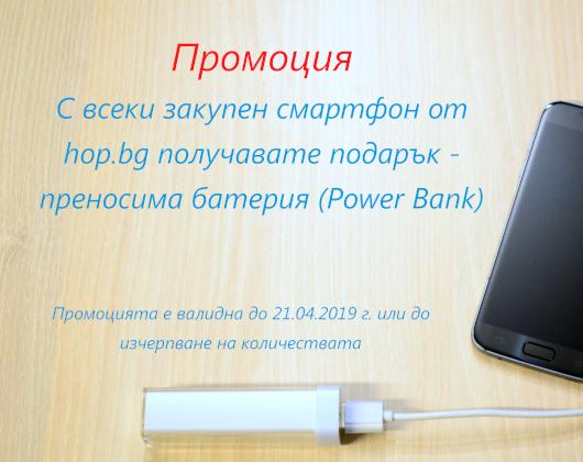 с подарък преносима батерия