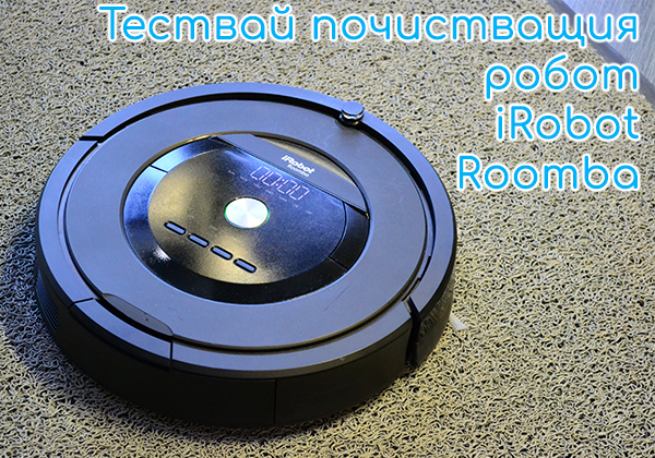 Roomba 805 at your home or office