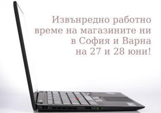 Извънредно работно време в магазините ни в София и Варна!