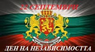 Working time for Bulgaria's Independence Day