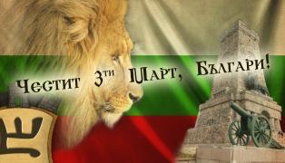 Работно време за Деня на Освобождението на Р. България