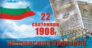 Работно време за Деня на независимостта на Р. България