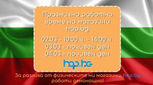 04.03.2019 г. (понеделник) - неработен ден за магазините на Hop.bg
