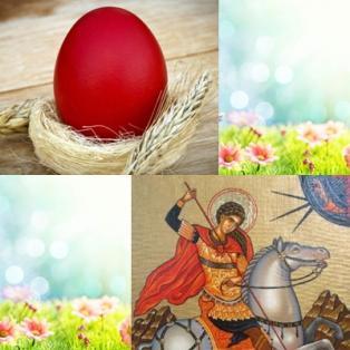 Работно време за Великден и Гергьовден
