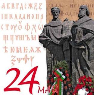 Работно време 24 Май - Ден на славянската писменост и култура