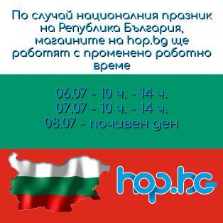 Работно време на 6-ти Септември - Денят на съединението на Княжество България с Източна Румелия