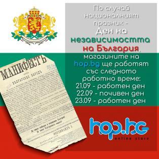 Работно време по случай 22 Септември - Ден на независимостта на България